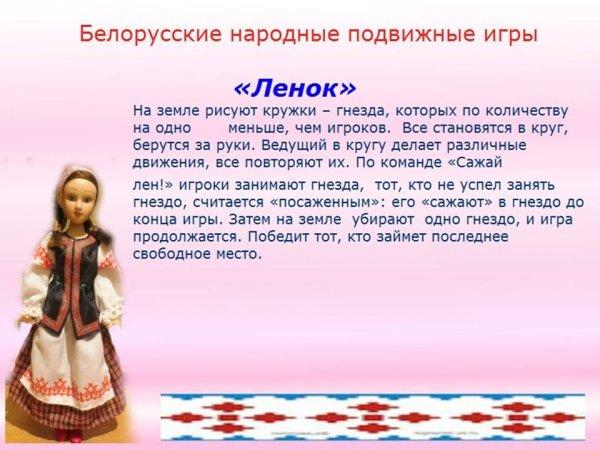 Картотека башкирских подвижных игр для дошкольников