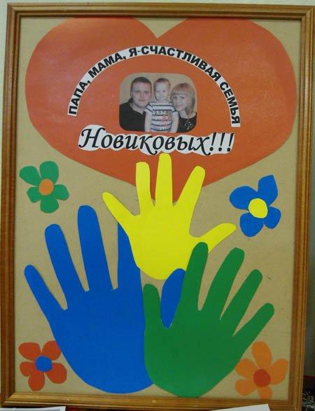 Герб моей семьи своими руками фото