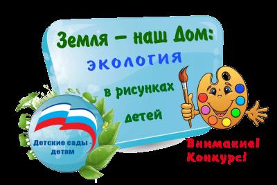 Конкурсы для детей по экологии бесплатные